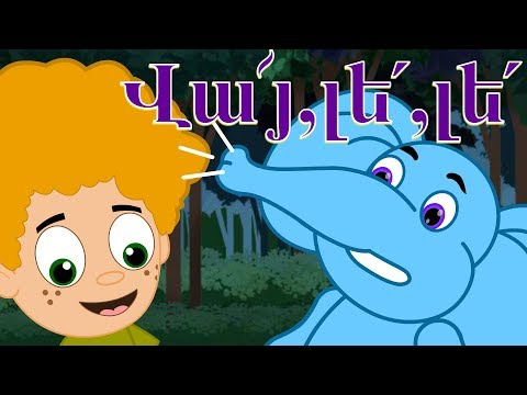 Վա՜յ,լե՛,լե՛ | Vay Le Le | մանկական երգեր | Армянские детские песни | Mankakan Erger