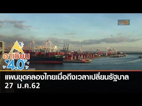 แผนขุดคลองไทยเมื่อถึงเวลาเปลี่ยนรัฐบาล