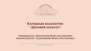 """ДК Агаркова Инструментальный коллектив """"Духовой оркестр"""""""