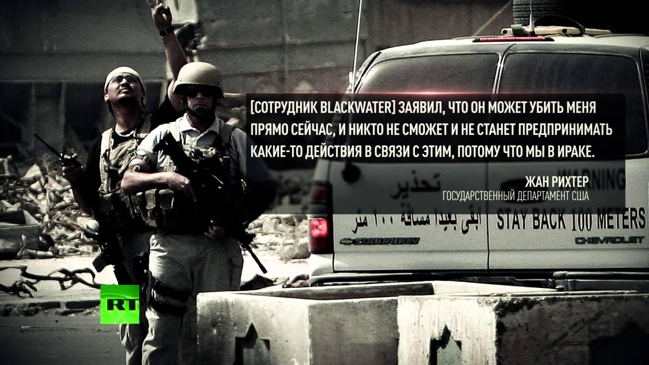 Наемники Blackwater угрожали сотрудникам Госдепа в Ираке расправой
