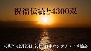 2017年1月22日 日本サンクチュアリ協会 江利川会長 礼拝の御言葉...