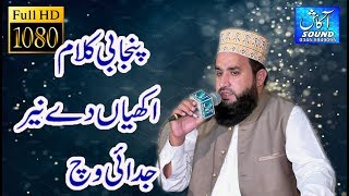 New Latest Beautiful Naat | Akhiyan Dy Neer Judai Wich | Khalid Hasnain Khalid