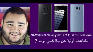 SAMSUNG Galaxy Note 7 First impressions | الأنطباعات الأولية
