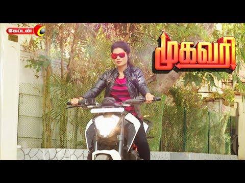 முகவரி PROMO | Captain Tv | #mugavari #promo #captaintv   Like: https://www.facebook.com/CaptainTelevision/ Follow: https://twitter.com/captainnewstv Web:  http://www.captainmedia.in
