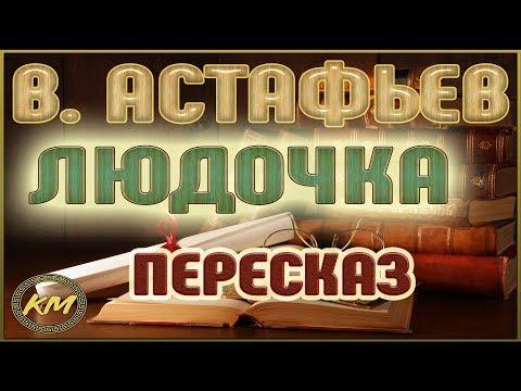 ЛЮДОЧКА. Виктор Астафьев