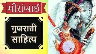 Gujarati Literature - Sant Mirabai મીરાંબાઈ गुजराती साहित्य Gujarat exams & UPSC Optional