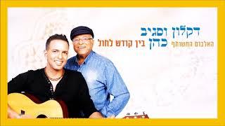 דקלון וסגיב כהן - מזמור לדוד