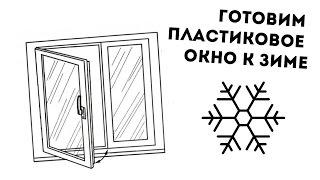видео Уход за окнами ПВХ