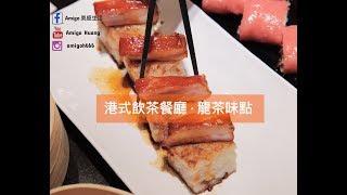 龍茶味點-微風信義B1港式飲茶餐廳