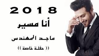 أنا مسير ماجد المهندس  حفلة  خاصة | Majid Al Muhandis ... Ana Mosayar
