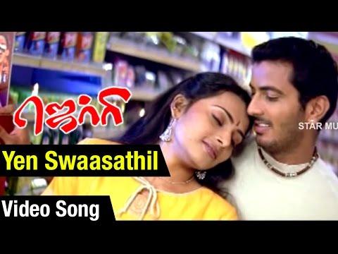 Yen Swaasathil Video Song | Jerry Tamil Movie | Githan Ramesh | Shruthi Raj | Ramesh Vinayagam