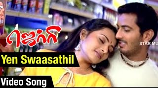 Yen Swaasathil Video Song | Jerry Tamil Movie | Githan Ramesh | Shruthi Raj | Ramesh Vinayagam
