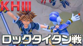 PS4『KINGDOM HEARTS III』先行プレイ動画 #1 ボス・ロックタイタンとのバトル!【Game Play Movie】