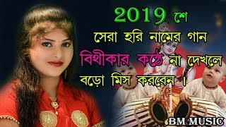 KOHLER TALE HARI BOLE....(খোলের তালে হারি বোল)...BITHIKA MONDAL NEW SONG 2019