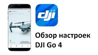 Налаштування DJI Go 4, повний огляд, значення та рекомендації.