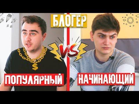 БЛОГЕР МИЛЛИОННИК VS НАЧИНАЮЩИЙ  [ШЕВЧУК МИША/Room Factory/RedSide]