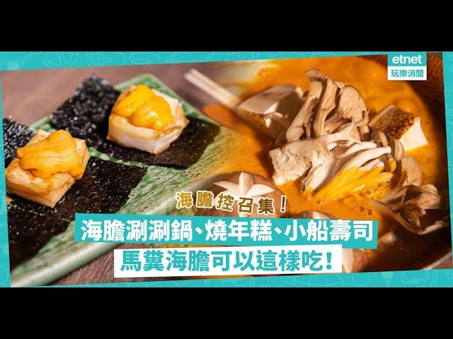 【海膽控召集】北海道馬糞海膽花式登場!做成涮涮鍋、燒年糕、高湯啫喱、小船壽司,過足海膽癮!