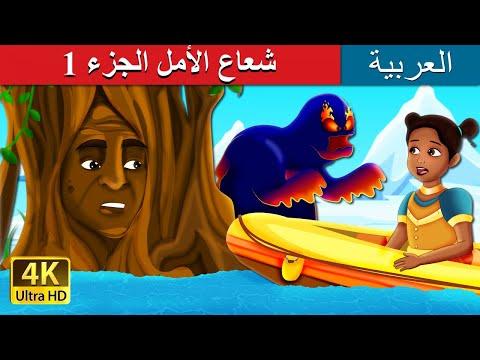 شعاع امل   A Ray of Hope Story in Arabic   Arabian Fairy Tales
