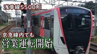 【都営】浅草線5500形 京急線内でも営業運転開始