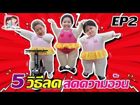 5 วิธีลดความอ้วน EP2 พี่ฟิล์ม น้องฟิวส์ Happy Channel