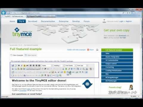 TinyMCE урок №1 - интеграция.mp4