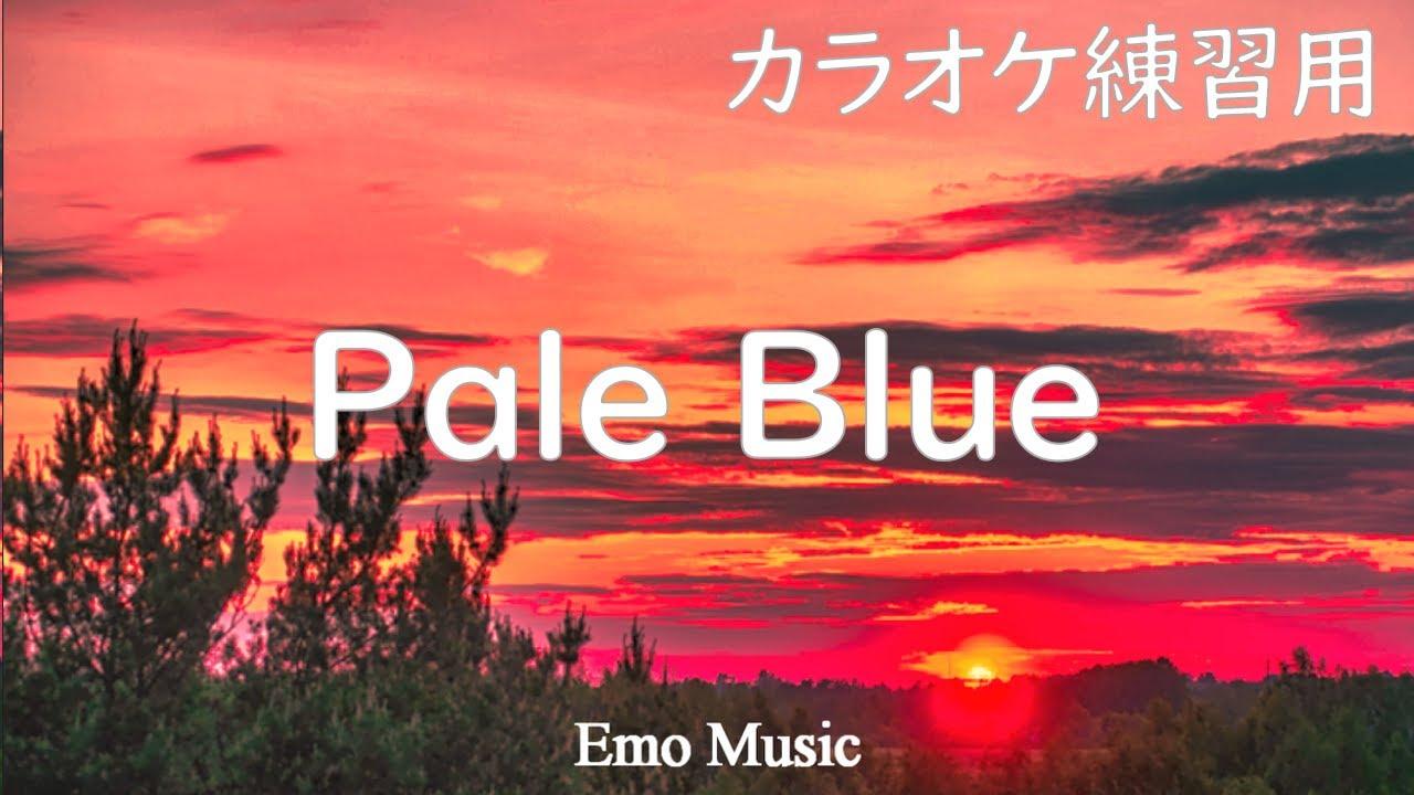 [カラオケ] Pale Blue/米津玄師 フル (ピアノ 歌詞付き) TVドラマ リコカツ 主題歌