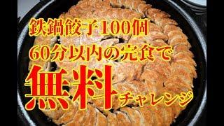 【大食いチャレンジ】鉄鍋餃子100個食べきると無料!