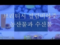 British Columbia: Agrifood & Seafood (Korean)