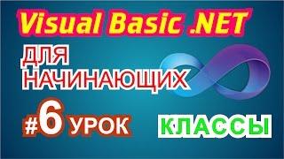 Visual Basic 2010 для начинающих 6й урок Классы, Объекты.