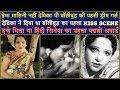 जानिये Bollywood में पहला Kiss Scene देने वाली Actress Devika Rani के बारे में कुछ दिलचस्प बातें Whatsapp Status Video Download Free