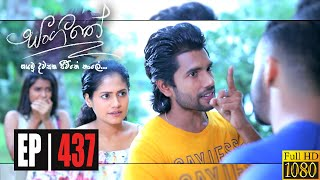 Sangeethe | Episode 437 23rd December 2020 Thumbnail