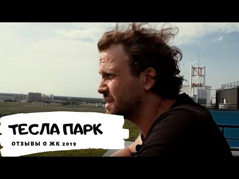 ЖК Тесла Парк Тюмень/Отзывы о ЖК/Новостройки Тюмени