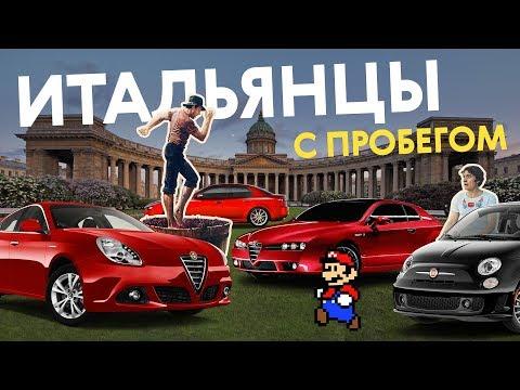 Тут им не ДОЛЬЧЕ ВИТА: стоит ли покупать итальянские машины в России