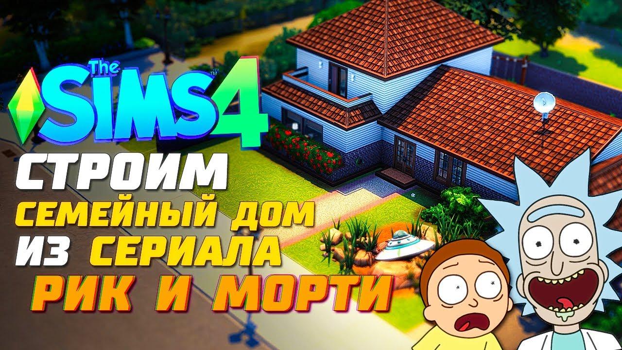 Я ПОСТРОИЛА ДОМ РИКА И МОРТИ В СИМС 4 - The Sims 4 (Rick and Morty House Build)