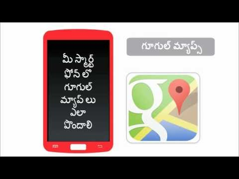 How to use google maps on your Android smartphone? (Telugu)
