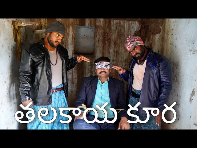 Talakaya kura | My Village Show Comedy | food