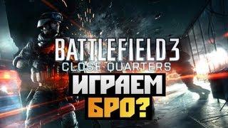 Battlefield 3 Close Quarters - ВЕЧЕРНИЕ НАГИБАТОРЫ