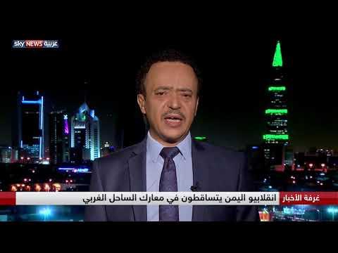 انقلابيو اليمن يتساقطون في معارك الساحل الغربي  - نشر قبل 9 ساعة