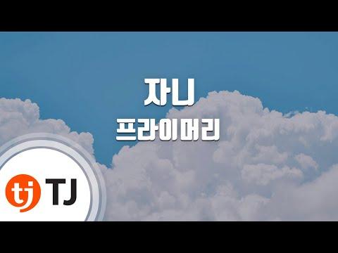 Johnny 자니_Pirmary 프라이머리 (feat.Dynamin Duo)_TJ노래방 (Karaoke/lyrics/romanization/KOREAN)