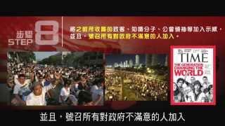 民主自由 香港 中國 佔中 美國 occupy central hong kong