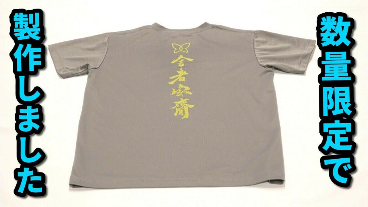 綾人サロンの オリジナルTシャツを作ってみました!!!!
