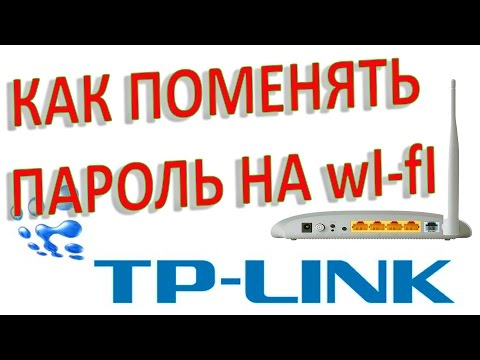 КАК В WINDOWS 10 ПОМЕНЯТЬ ПАРОЛЬ НА WI-FI модем TP-LINK