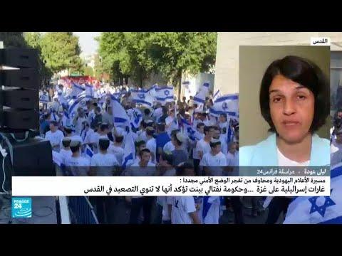 كيف يبدو الوضع في مدينة القدس بعد مسيرة الأعلام الإسرائيلية؟  - نشر قبل 2 ساعة