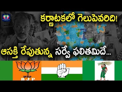 Special Report On Karnataka Assembly Elections | Genuine Survey Reports On Karnataka Elections