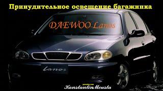 Принудительное освещение багажника DAEWOO Lanos