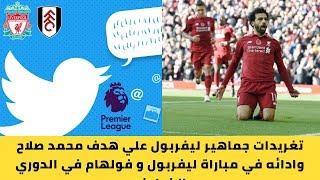 تغريدات جماهير ليفربول علي هدف محمد صلاح وادائه مع ليفربول ضد فولهام في الدوري الانجليزي الممتاز