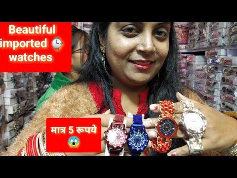 घड़ियां खरीदें मुफत के भाव में | Wholesale Market Of Watch | Imported Watches In Sadar Bazar Delhi