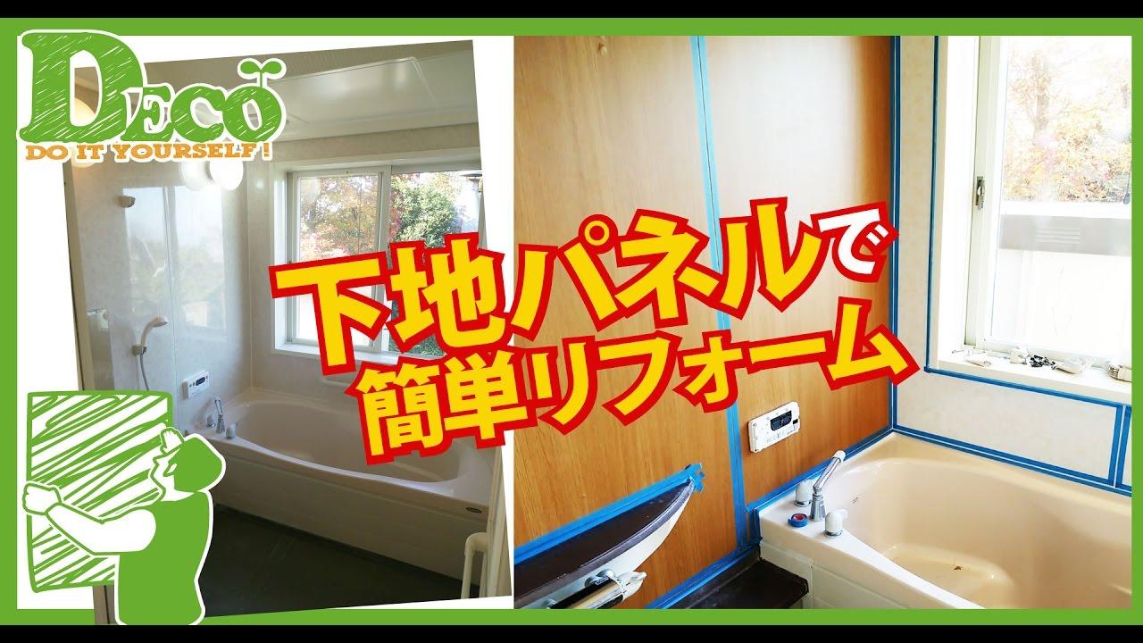 【模様替えDECO】玄関ドア・浴室など、カッティングシート 下地パネルの便利な使い方ハウツーをご紹介!DIY リフォーム