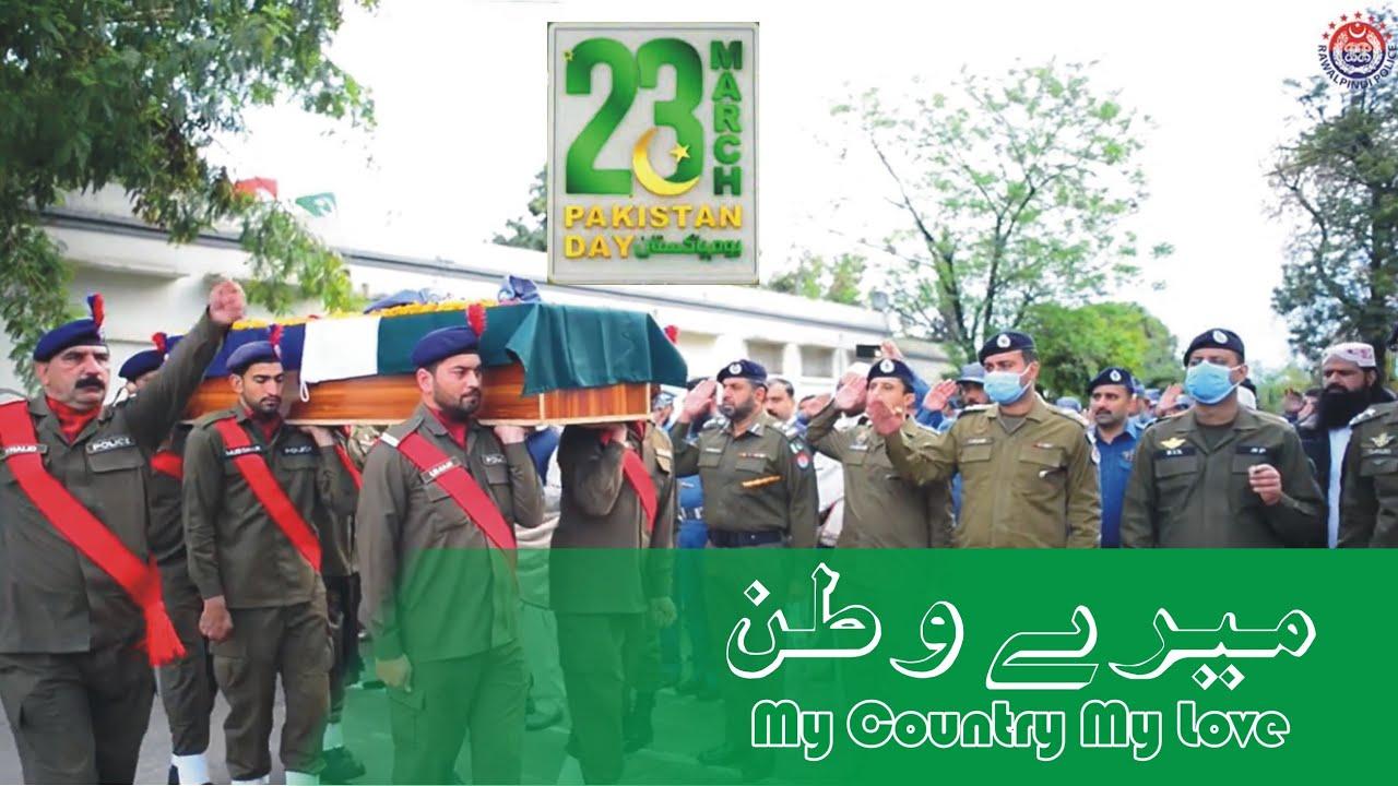 Mery Watan | Pakistan Day Song | 23rd March 2021 | Rawalpindi Police | Punjab Police