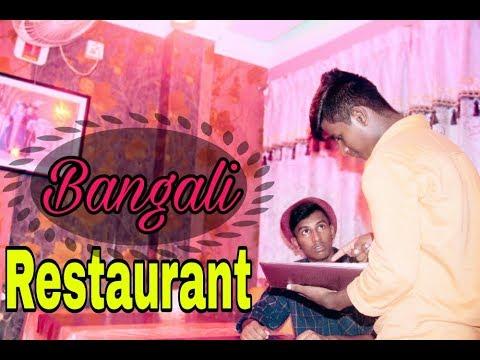 Bangali Restaurant-বাঙালী রেস্টুরেন্ট|Bangla Funny video|The Aylsha King's